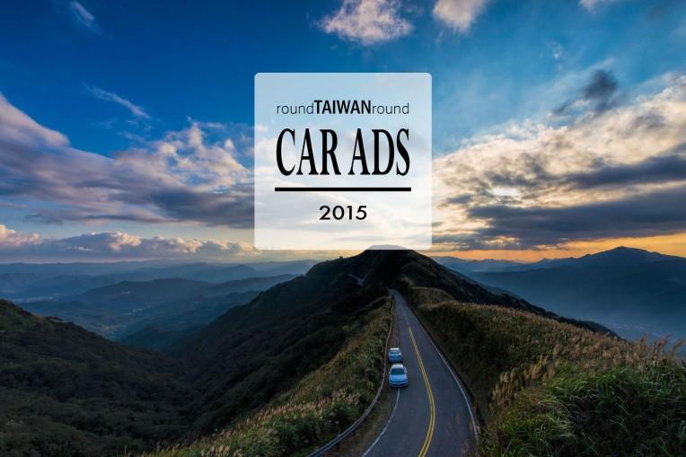 [台灣] 十大經典公路,連國外名導都想來此拍攝汽車廣告