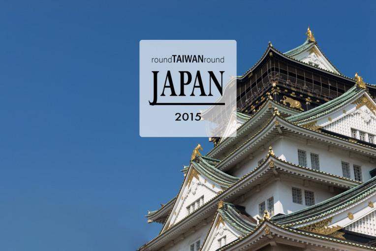 大阪城 (Osaka Castle)-088