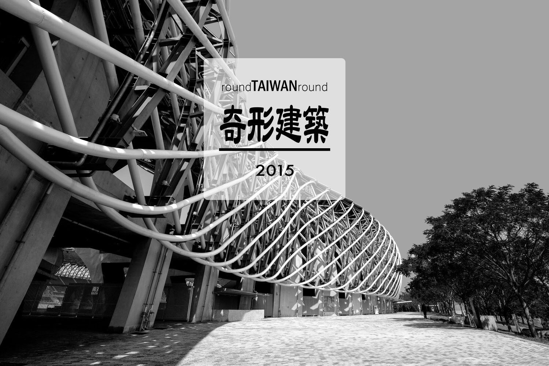 Kaohsiung National Stadium (高雄國家體育場)-006